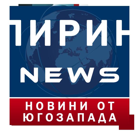 Новини от Благоевград, Югозападна България - ПИРИН НЮЗ