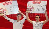 Ромска фамилия от Микрево-целунати от късмета, продължават да печелят луди пари от лотарията