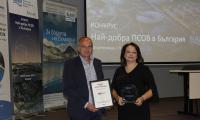В и К-Благоевград  спечели авторитетен приз