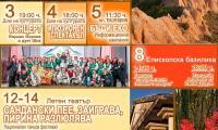 Концерти,изложби, театър и други събития ще радват санданчани през октомври
