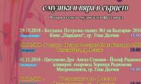 Втори есенен музикален фестивал  С музика и вяра в сърцето  ще се проведе в град Разлог.