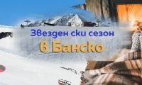 Банско с номинация за топ планинска дестинация за Годишните награди на Министерството на туризма