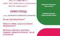 Информационна среща за създаване на бизнес и предприемачество ще се проведе в ЮЗУ  Неофит Рилски