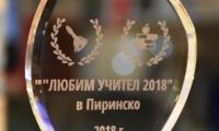 За шеста поредна година бе връчен призът  Любим учител  2018 в Благоевград