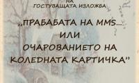 ПРАБАБАТА НА ММS....ИЛИ ОЧАРОВАНИЕТО НА КОЛЕДНАТА КАРТИЧКА В АРХЕОЛОГИЧЕСКИ МУЗЕЙ - САНДАНСКИ