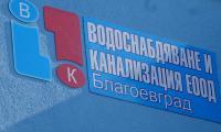 ВиК - Благоевград предупреждава: Време е да зазимим водомерните устройства!