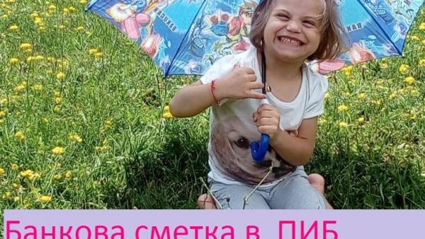 Благоевград с още една благотворителна кауза! Да помогнем на 4-годишната Лия да проходи!