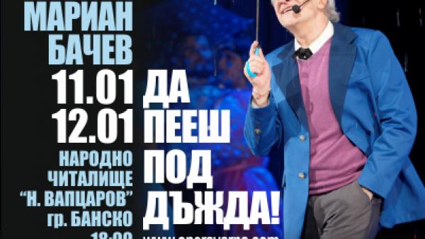 """Мюзикълът  Да пееш под дъжда"""" гостува в Банско през януари"""