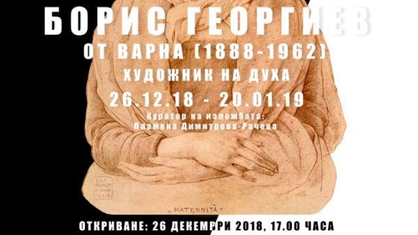 Изложбата  Премъдростта Божия в творчеството на Борис Георгиев   гостува в Благоевград