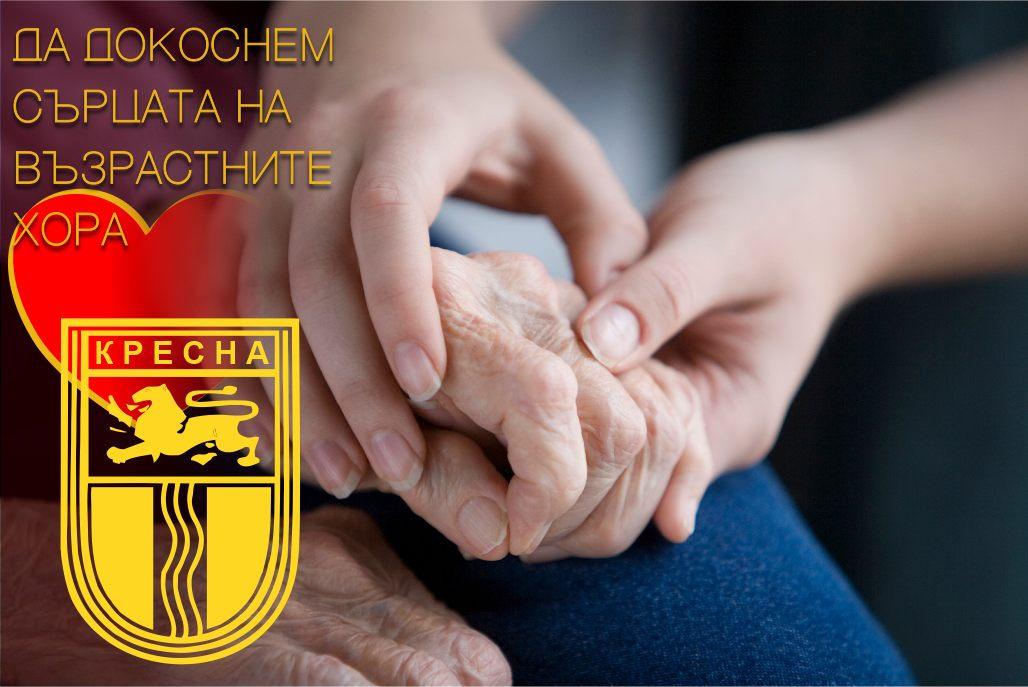 В Кресна ще дарят със социални пакети всички пенсионери и нуждаещи се за Великден
