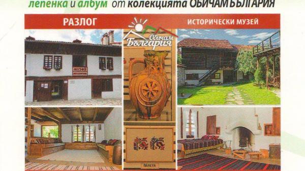 Исторически музей - Разлог стана част от националното движение ,,Обичам България