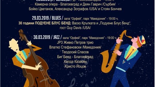 Камерна опера  и Деян Гаврич поставят началото на V юбилейно издание на  Blagoevgrad BluesJazz