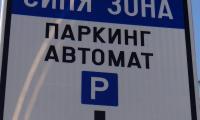 Без синя зона в Благоевград днес