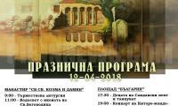 Сандански посреща своя празник с богата програма,гост ще бъде Председателя на Народното събрание