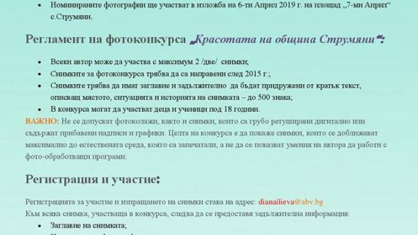 Струмяни организира фото-конкурс за празника на общината