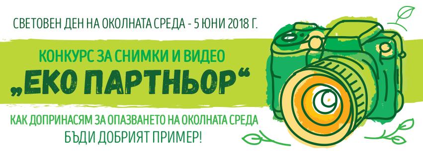 Стартира фотоконкурс в Благоевград