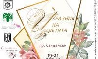 За първи път! Празник на цветята в Сандански