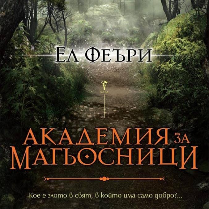 Книгата  Академия за магьосници  ще бъде представена в ЮЗУ  Неофит Рилски