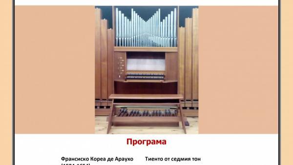 Органов концерт на Стефан Далчев в ЮЗУ  Неофит Рилски