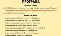 Ден на танца в Гоце Делчев