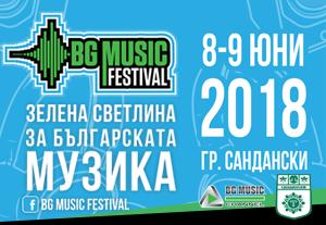 Зелена светлина за българската музика