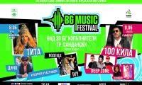 Антилопата и Килата -специални гости на фестивала  BG MUSIC FESTIVAL 2018-Сандански