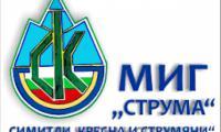 МИГ- Симитли, Кресна, Струмяни подписа споразумение за над 7 милиона