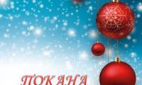 Заповядайте на Коледен благотворителен бал в община Струмяни!