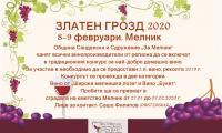 Златен грозд  – град Мелник търси най-добрите домашни вина