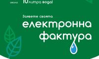 ВиК – Благоевград с кампания  Актуално е да си зелен, не само за ден! Спаси дърво! Заяви своята електронна фактура днес
