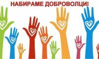 Община Струмяни набира доброволци
