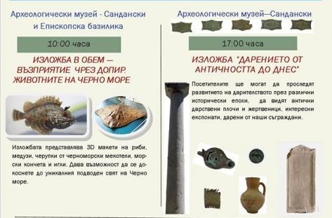 Интересни изложби в Нощта на музеите в Сандански и Мелник