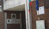 Общините Гоце Делчев, Гърмен и Хаджидимово ще компостират зелени отпадъци