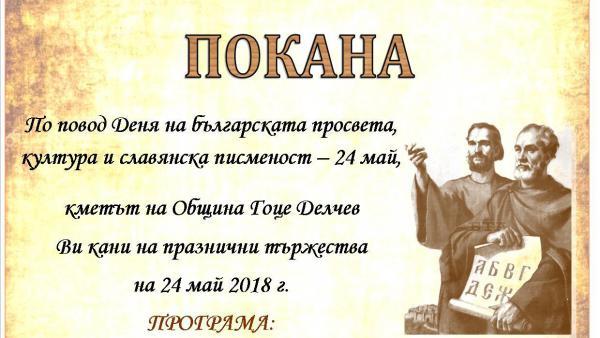 Шествие за 24 май в Гоце Делчев
