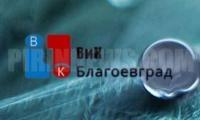 Приеха Инвестиционната програма на ВиК Асоциацията в област Благоевград за 2020 г.