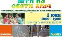 Забравените игри на Свети Врач  за малки и големи в чест на 1 юни в Сандански