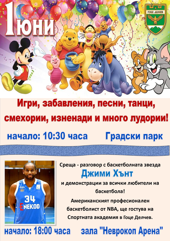 Баскетболна звезда от NBA идва в Гоце Делчев за Деня на детето
