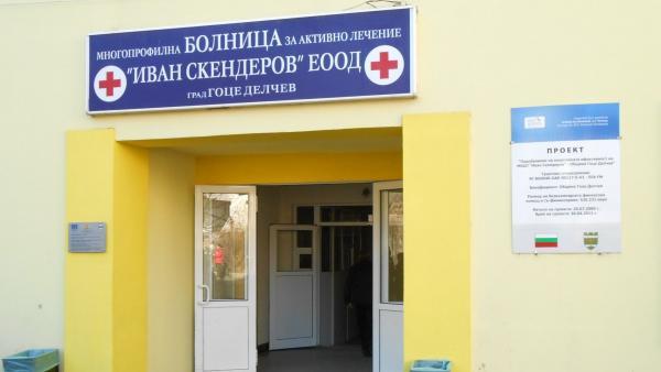 Кметът Москов с призив: Да съберем средства за ангиографска апаратура