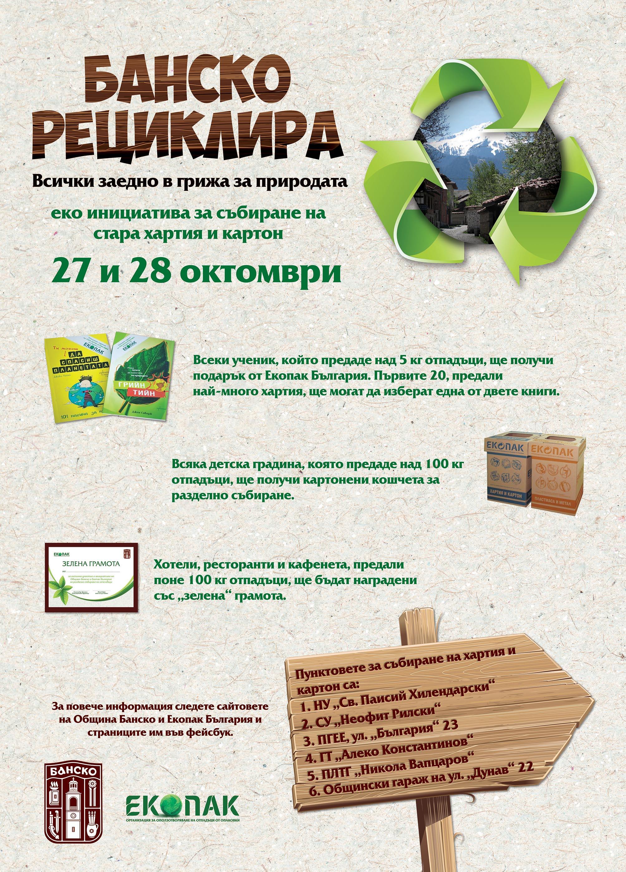 Банско с кампания за рециклиране