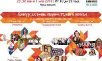 Най-големите звезди на народната музика на сцената на   Фолклорна магия  Банско