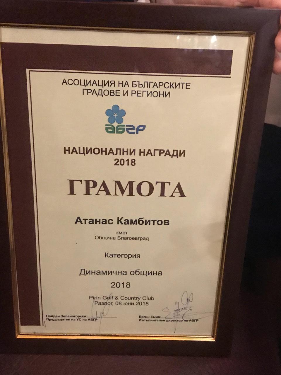 Благоевград спечели  приз за  Динамична община