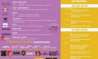 Два дни Благоевград е Франкофоли, вижте програмата на забавленията в града