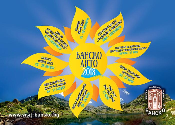 Банско открива летния сезон с множество фестивали и атракции