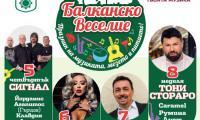 Балканско веселие ще радва жители и гости на Сандански