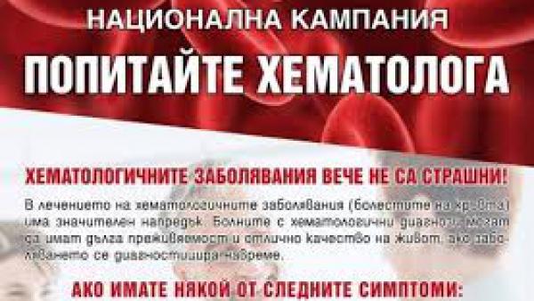 Национална кампания  Попитайте хематолога  идва и в Благоевград