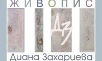 Преподавател от ЮЗУ  Неофит Рилски  представя самостоятелна изложба