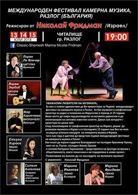 Международен камерен музикален фестивал в Разлог