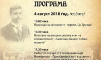 Банско чества 115 годишнината от Илинденско-Преображенското въстание на 4 август