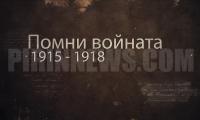 Под патронажа на министър Кр. Каракачанов! В Благоевград представят филма  Помни войната 1915 – 1918