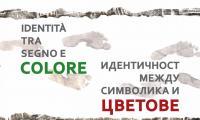 Италиански културен институт гостува с изложба в Благоевград